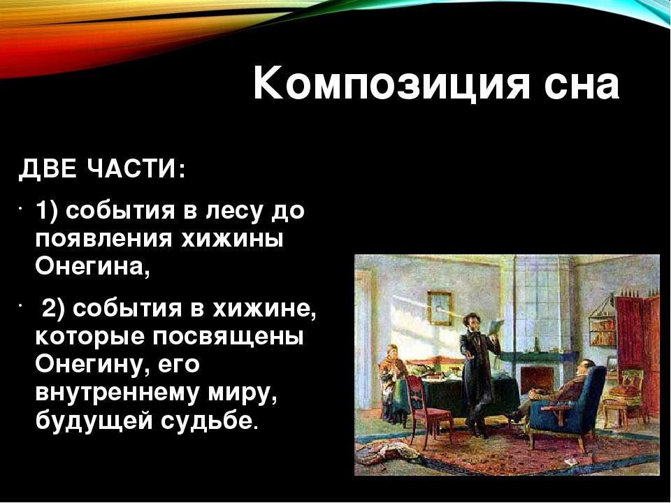 Композиция сна ДВЕ ЧАСТИ: 1) события в лесу до появления хижины Онегина, 2) с...