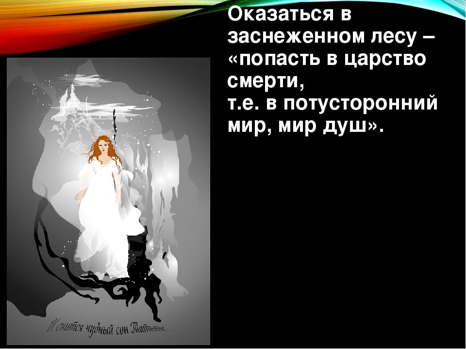 Оказаться в заснеженном лесу – «попасть в царство смерти, т.е. в потусторонни...