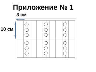 Приложение № 1 3 см 10 см