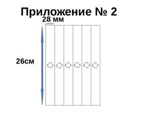 Приложение № 2 28 мм 26см