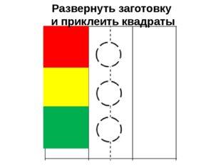 Развернуть заготовку и приклеить квадраты