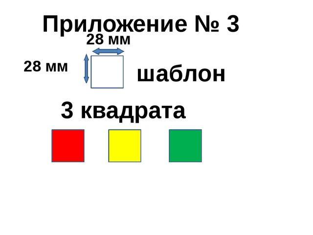 Приложение № 3 28 мм 28 мм шаблон 3 квадрата