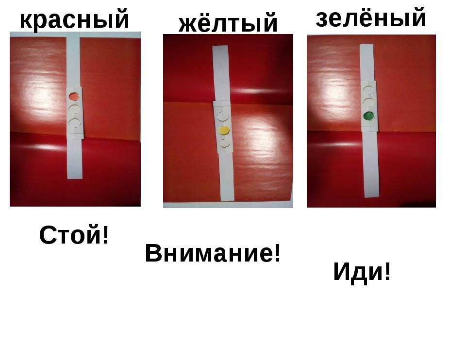 красный Стой! жёлтый Внимание! зелёный Иди!
