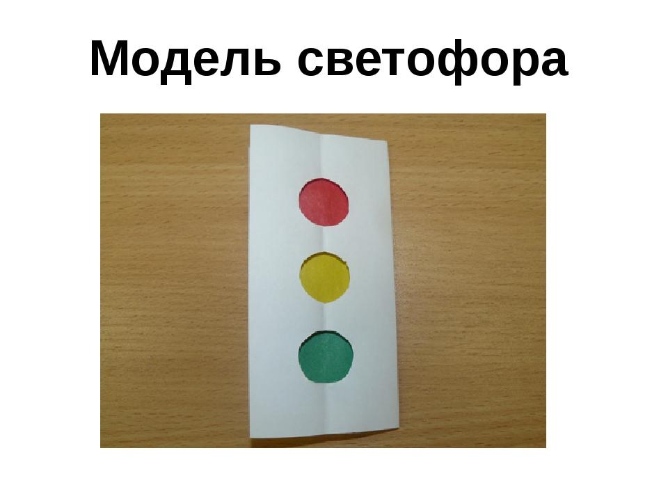 Светофор из бумаги своими руками схемы
