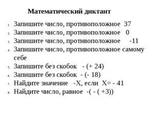 Запишите число, противоположное 37 Запишите число, противоположное 0 Запишите