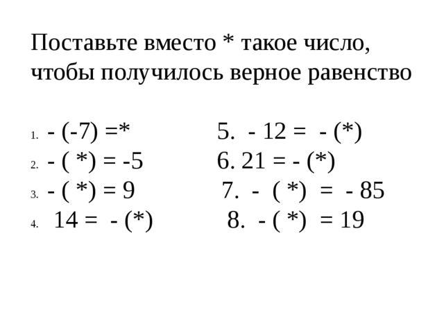 Поставьте вместо * такое число, чтобы получилось верное равенство - (-7) =* 5...