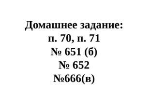 Домашнее задание: п. 70, п. 71 № 651 (б) № 652 №666(в)