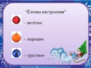 """""""Ёлочка настроения"""" – весёлое – хорошее – грустное"""