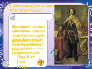 В 1699 году русский царь Петр 1 издал указ: Приказываю лета счисляти в приказ