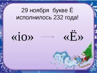 29 ноября букве Ё исполнилось 232 года! «io» «Ё»
