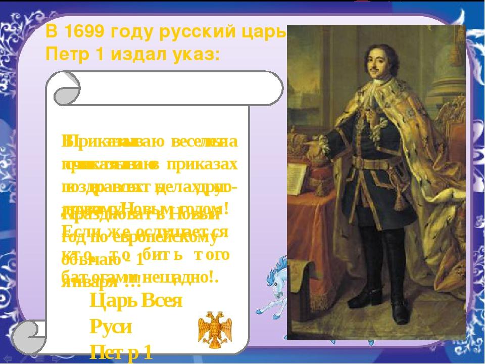 В 1699 году русский царь Петр 1 издал указ: Приказываю лета счисляти в приказ...