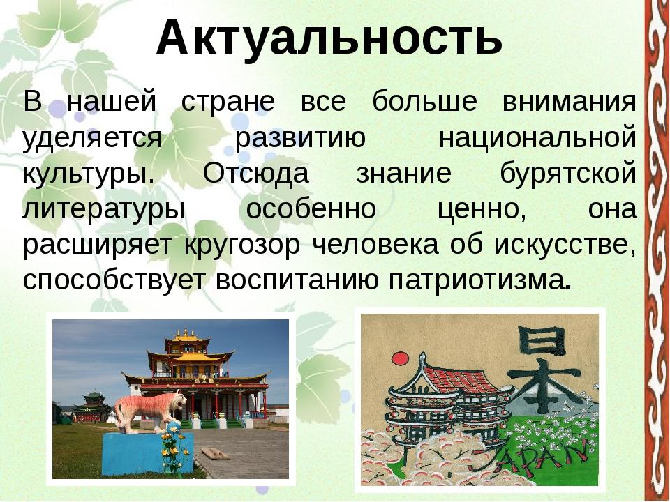В нашей стране все больше внимания уделяется развитию национальной культур...