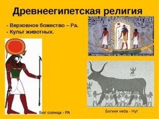 Древнеегипетская религия - Верховное божество – Ра. - Культ животных. Богиня