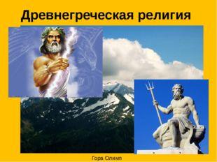 Древнегреческая религия Гора Олимп