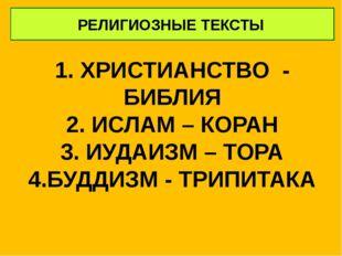 РЕЛИГИОЗНЫЕ ТЕКСТЫ 1. ХРИСТИАНСТВО - БИБЛИЯ 2. ИСЛАМ – КОРАН 3. ИУДАИЗМ – ТО