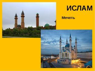 ИСЛАМ Мечеть