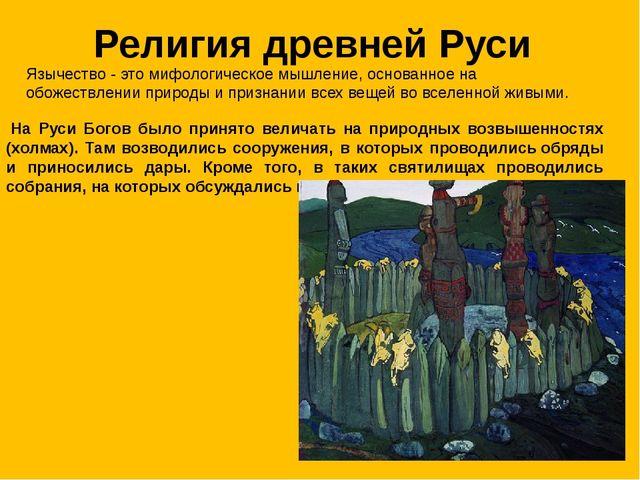 Религия древней Руси На Руси Богов было принято величать на природных возвыш...