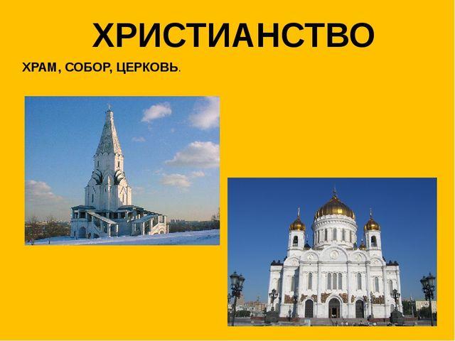 ХРИСТИАНСТВО ХРАМ, СОБОР, ЦЕРКОВЬ.