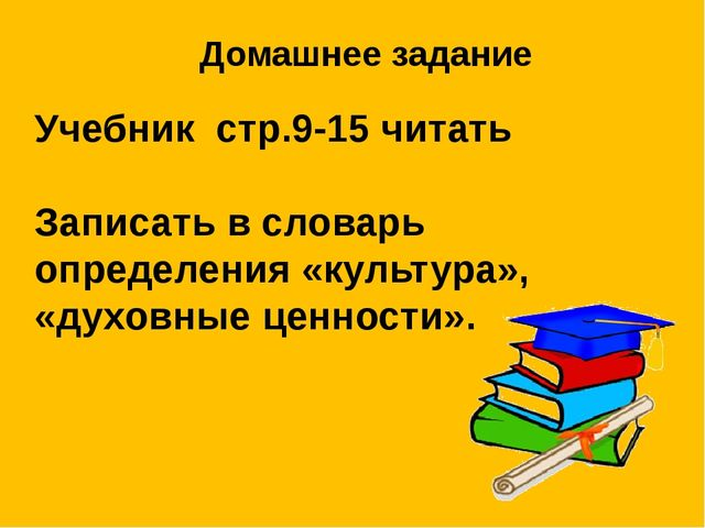Домашнее задание Учебник стр.9-15 читать Записать в словарь определения «куль...