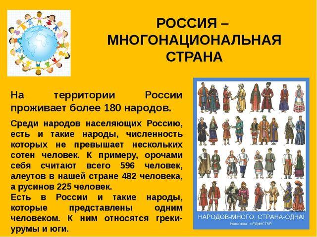 РОССИЯ – МНОГОНАЦИОНАЛЬНАЯ СТРАНА На территории России проживает более 180 на...