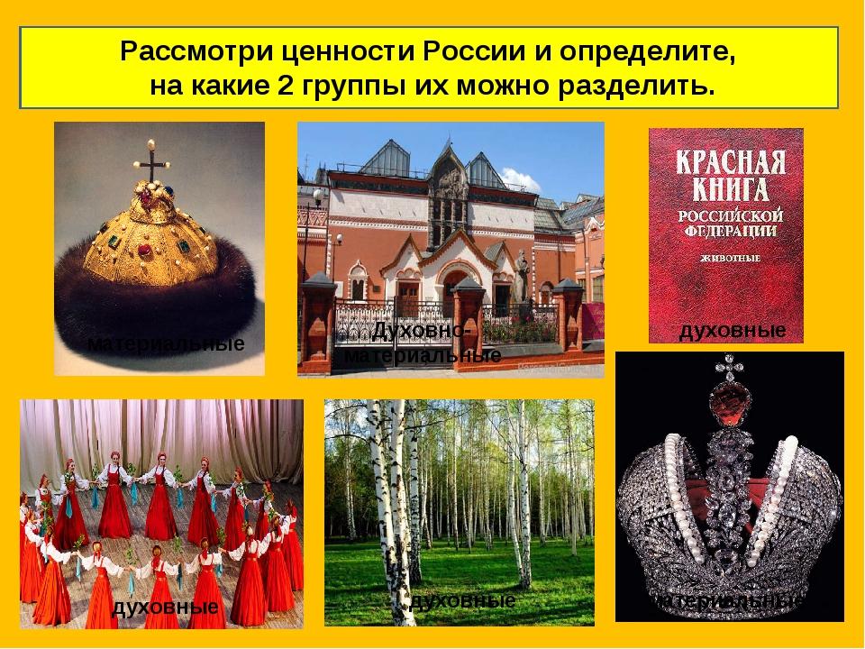 Рассмотри ценности России и определите, на какие 2 группы их можно разделить...