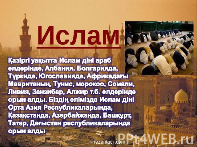 Қазіргі уақытта Ислам діні араб елдерінде, Албания, Болгарияда, Түркида, Югос...