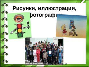Рисунки, иллюстрации, фотографии