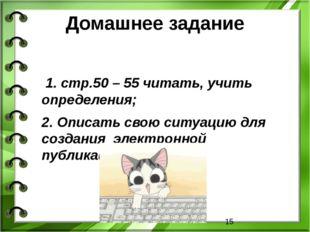Домашнее задание 1. стр.50 – 55 читать, учить определения; 2. Описать свою си