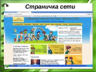 Страничка сети Интернет