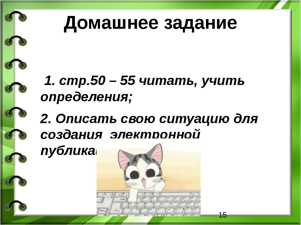 Домашнее задание 1. стр.50 – 55 читать, учить определения; 2. Описать свою си...