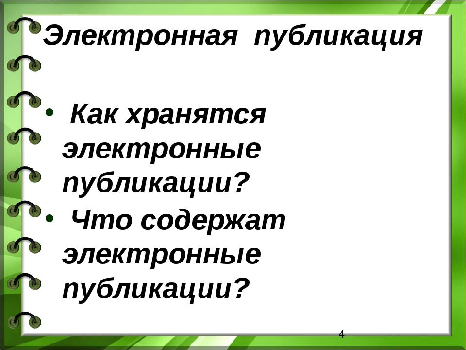 Электронная публикация Как хранятся электронные публикации? Что содержат элек...