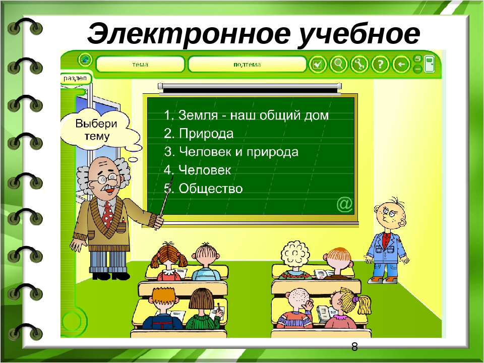Электронное учебное пособие
