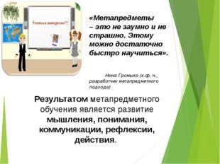 Результатом метапредметного обучения является развитие мышления, понимания, к