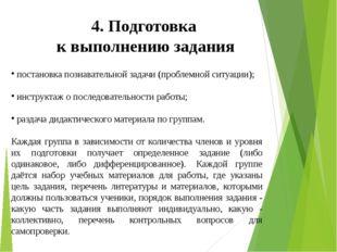 4. Подготовка к выполнению задания постановка познавательной задачи (проблемн