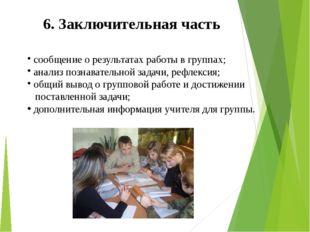 6. Заключительная часть сообщение о результатах работы в группах; анализ позн
