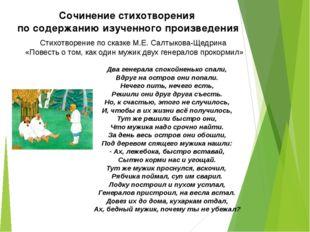 Литература 1. Активные формы преподавания литературы. – М.: Наука, 1991. - 17
