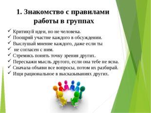 1. Знакомство с правилами работы в группах Критикуй идеи, но не человека. Поо