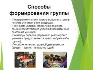 По решению учителя. Можно выровнять группы по силе учеников, в них входящих.