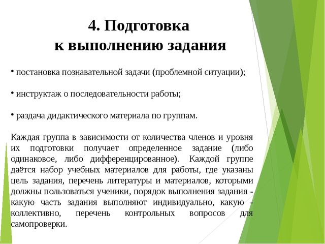 4. Подготовка к выполнению задания постановка познавательной задачи (проблемн...