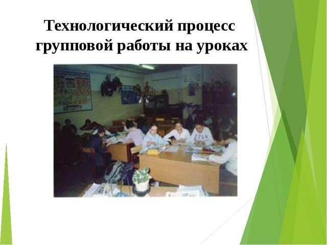 Технологический процесс групповой работы на уроках