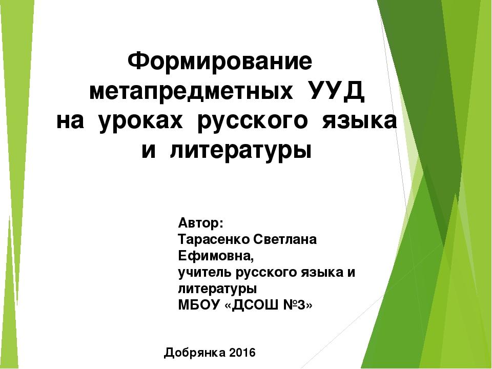 Формирование метапредметных УУД на уроках русского языка и литературы Автор:...