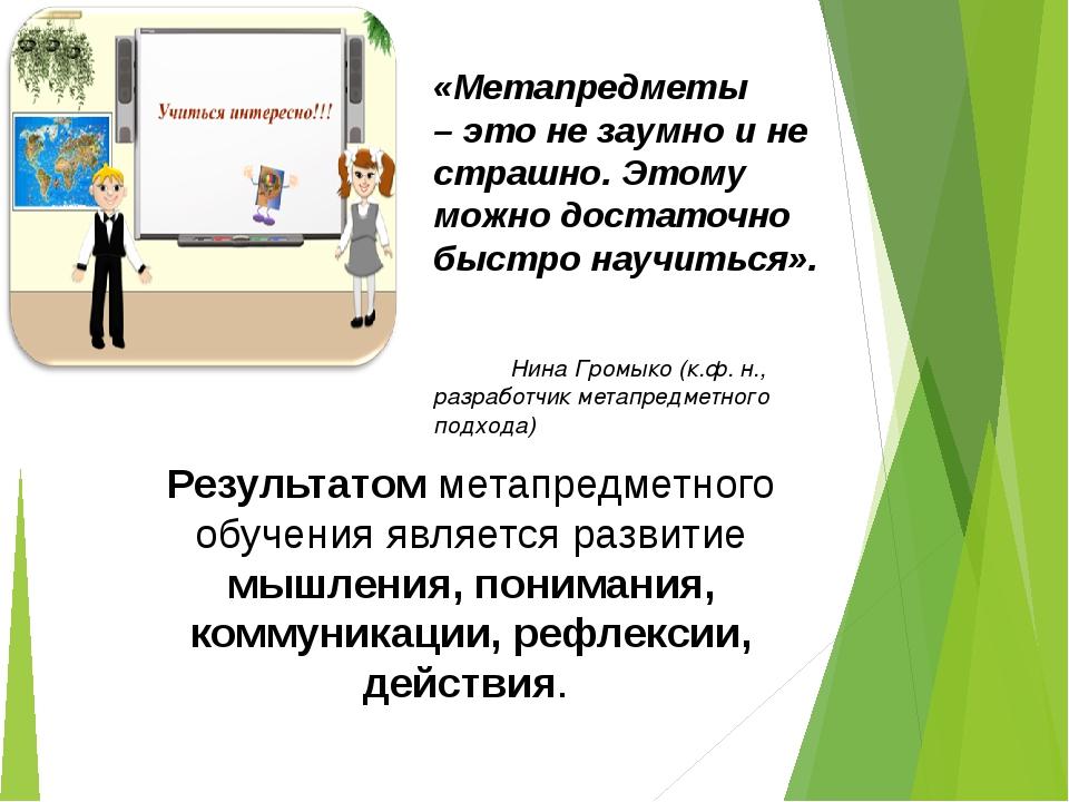 Результатом метапредметного обучения является развитие мышления, понимания, к...