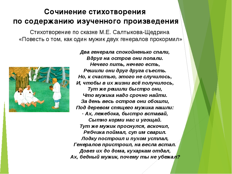 Литература 1. Активные формы преподавания литературы. – М.: Наука, 1991. - 17...