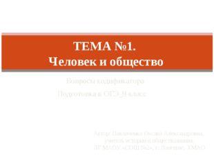 Вопросы кодификатора Подготовка к ОГЭ_9 класс ТЕМА №1. Человек и общество Авт