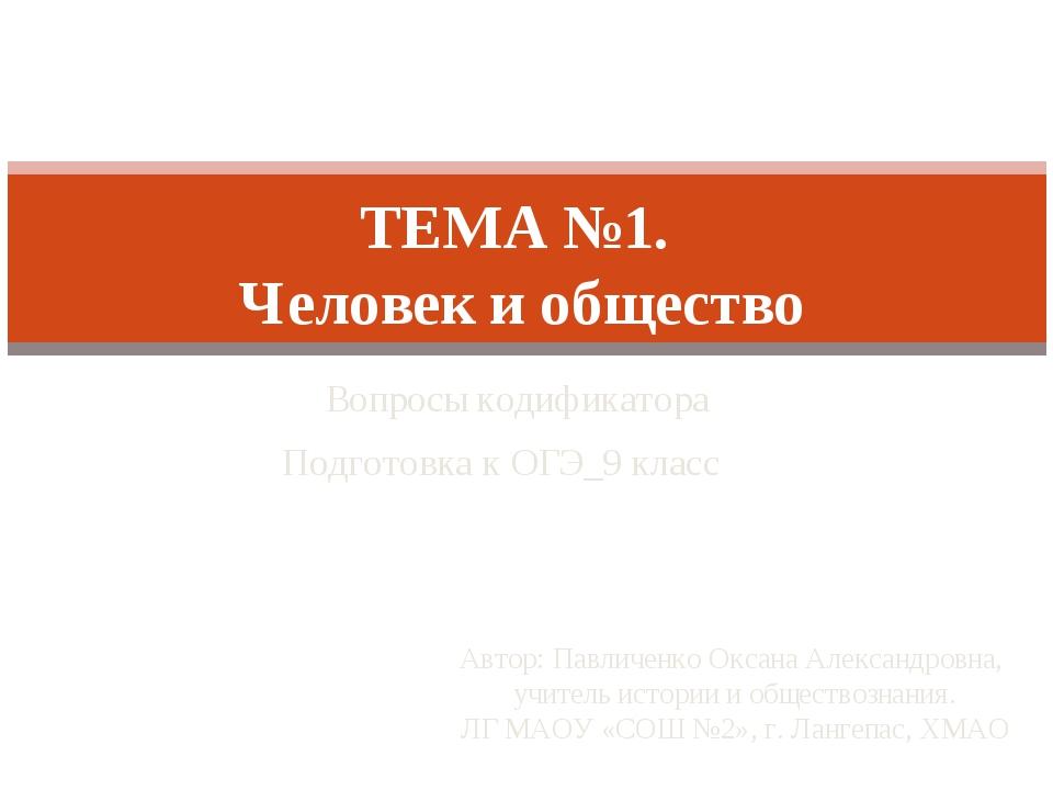 Вопросы кодификатора Подготовка к ОГЭ_9 класс ТЕМА №1. Человек и общество Авт...