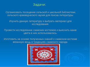 Задачи: Организовать посещение сельской и школьной библиотеки, сельского крае