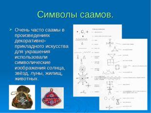 Символы саамов. Очень часто саамы в произведениях декоративно-прикладного иск