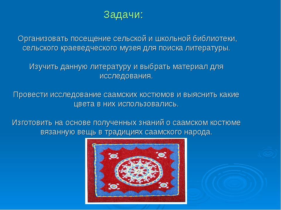 Задачи: Организовать посещение сельской и школьной библиотеки, сельского крае...