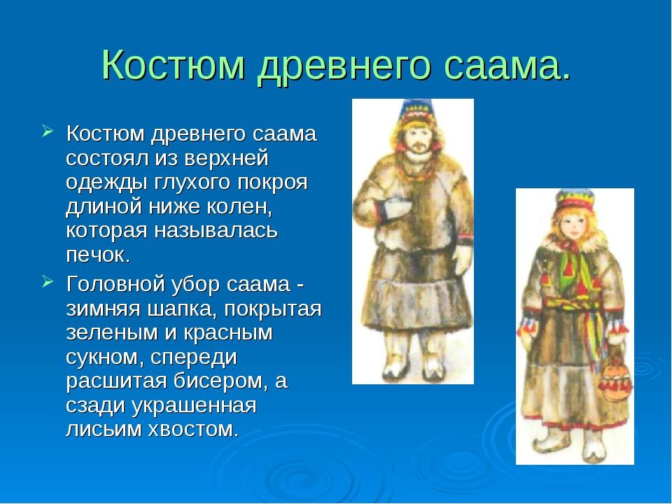 Костюм древнего саама. Костюм древнего саама состоял из верхней одежды глухог...