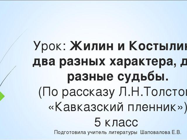 Урок: Жилин и Костылин – два разных характера, две разные судьбы. (По рассказ...